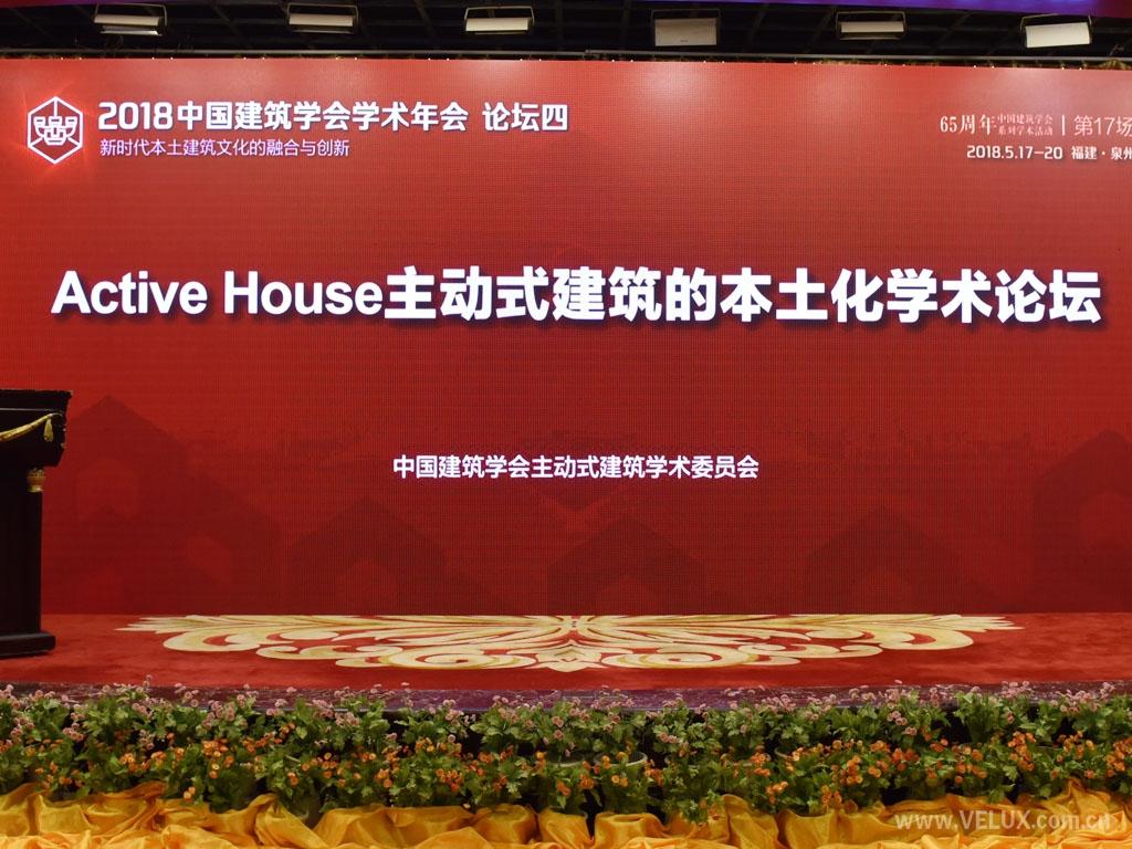 学术年会 | ActiveHouse分论坛精彩回放