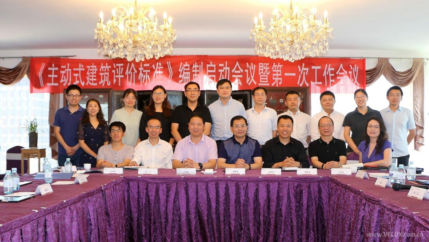 中国建筑学会《主动式建筑评价标准》编制工作全面启动